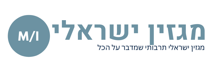 מגזין ישראלי - לוגו